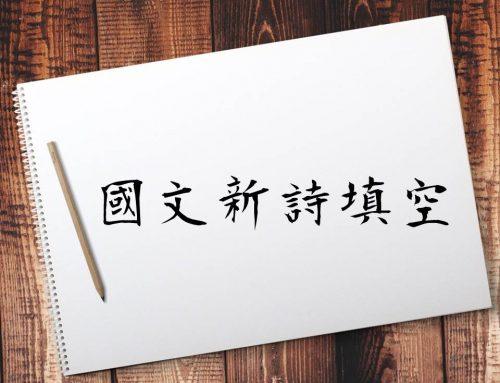 高中國文 :新詩填空解題技巧