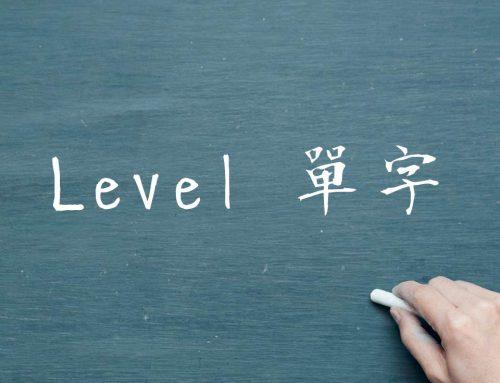 Level單字介紹(高中英文: 7000單字 )