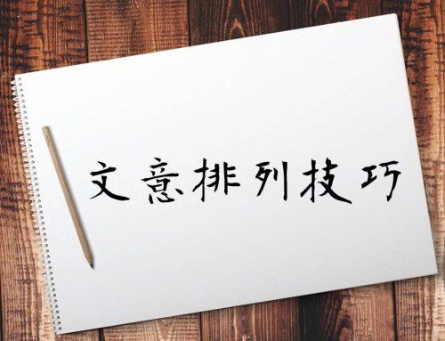 高中國文 :文意排列技巧