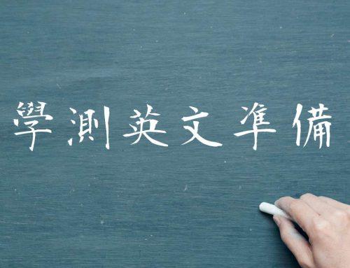 學測英文 準備方法