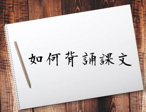 如何背誦 高中國文課文