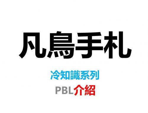 PBL介紹