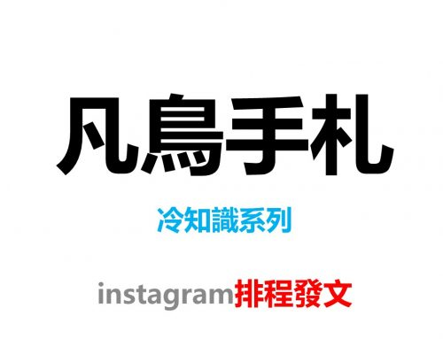 instagram排程發文