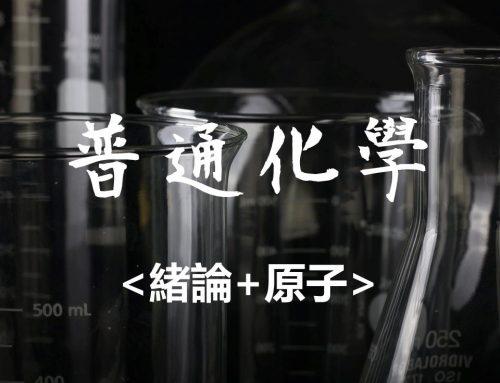 普通化學–緒論+原子介紹