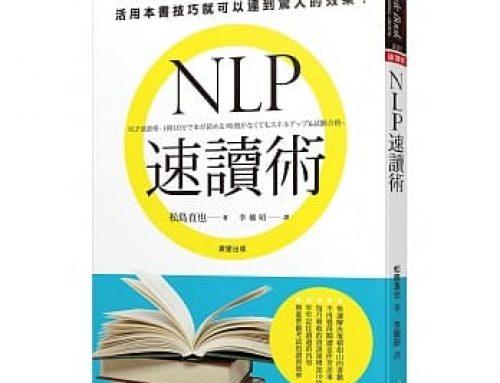 讀書筆記–NLP速讀術