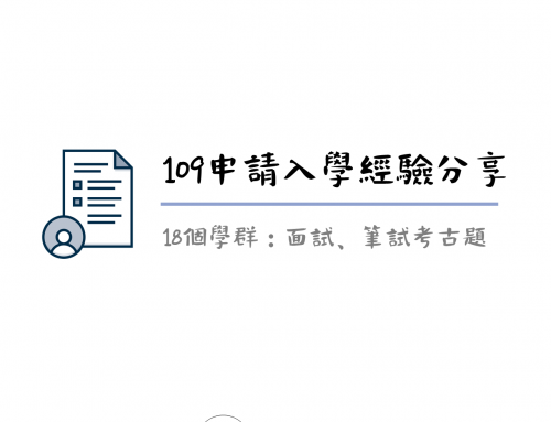 109學測 申請入學 經驗分享( 大學面試 、 二階筆試 考古題整理)
